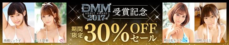 DMMR18アダルトアワード2017
