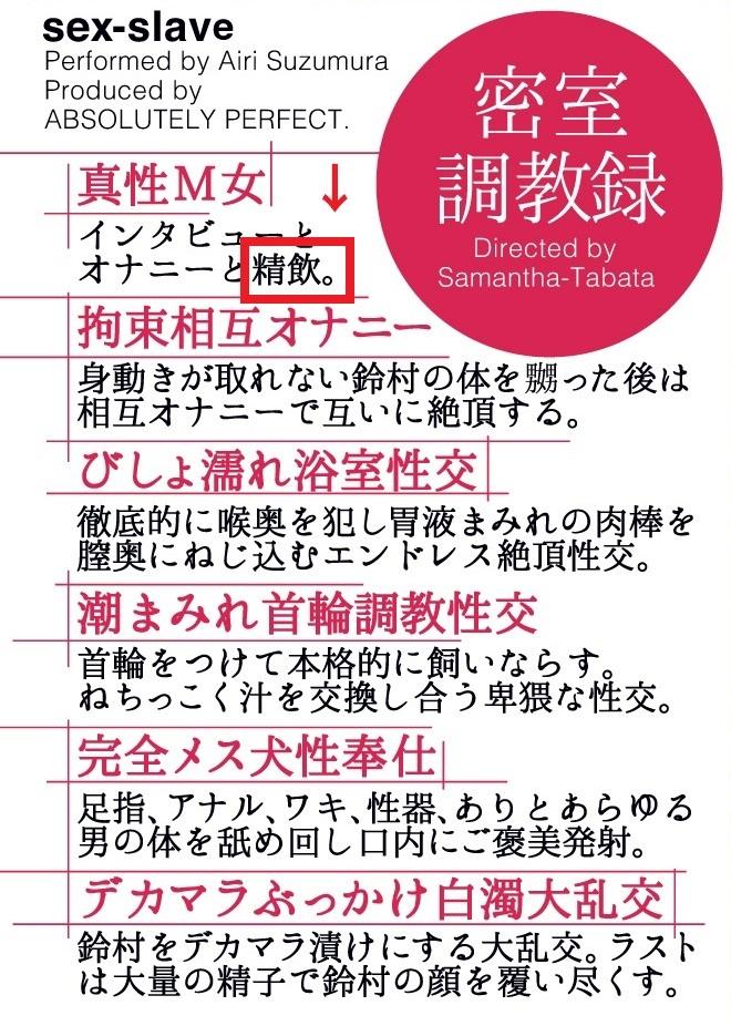 鈴村あいりごっくん解禁3