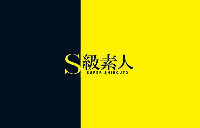 S級素人ロゴ
