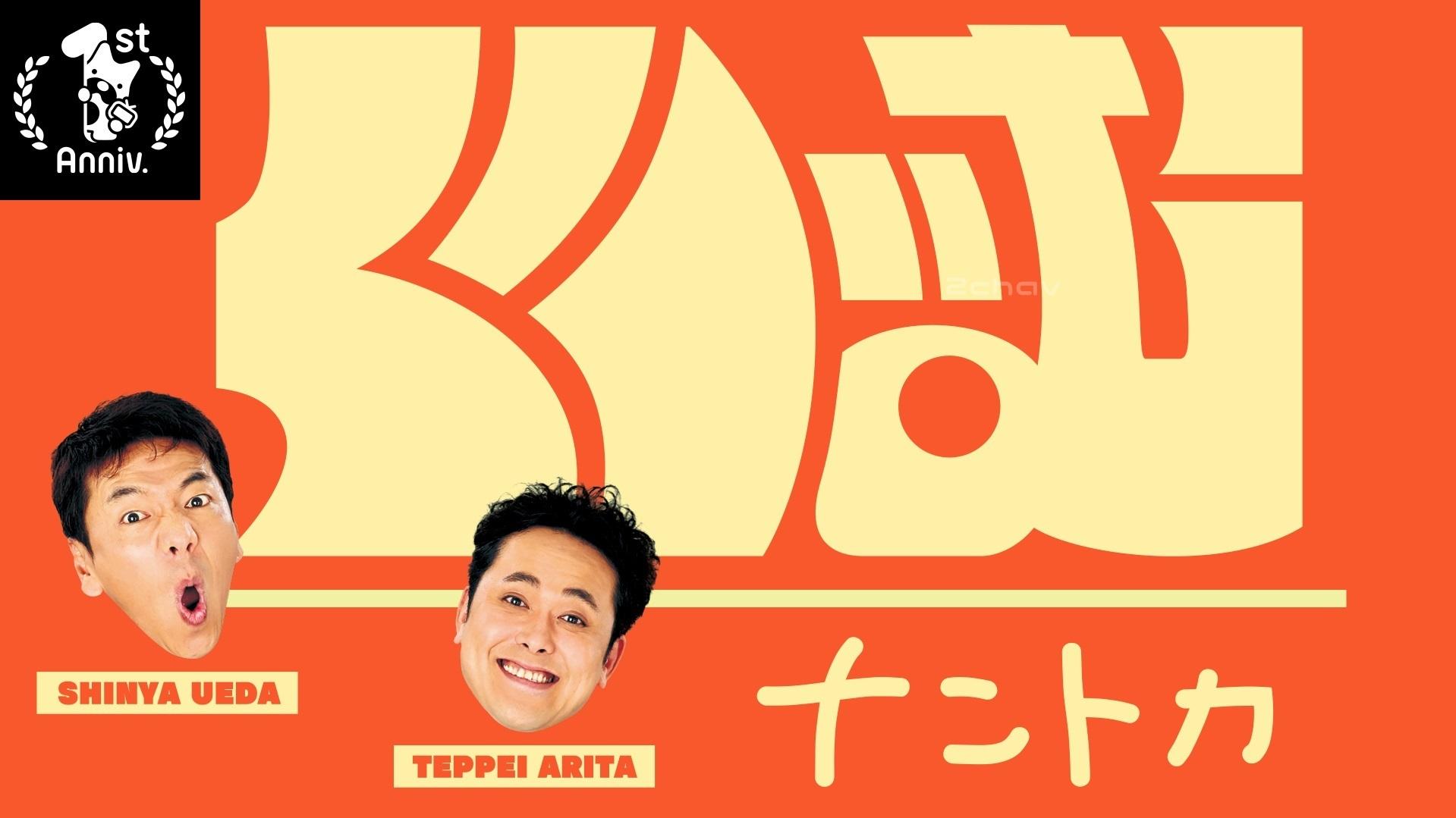 くりぃむナントカAbemaTV