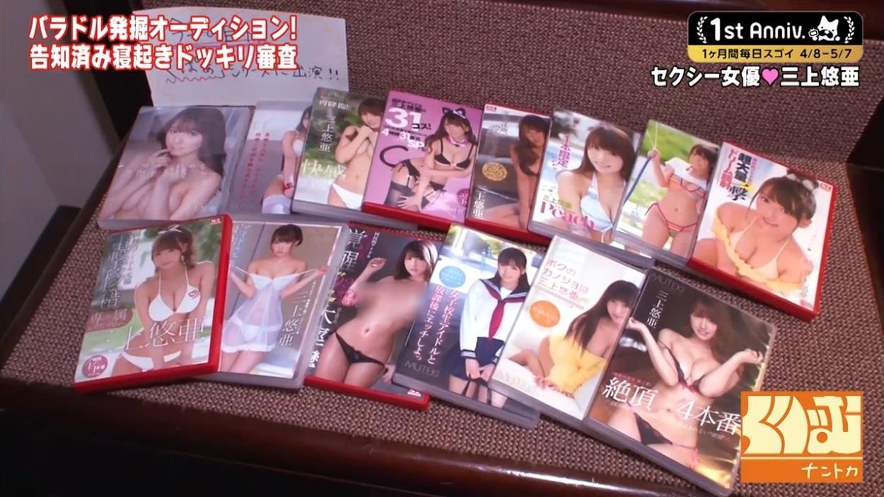 くりぃむナントカAbemaTV007