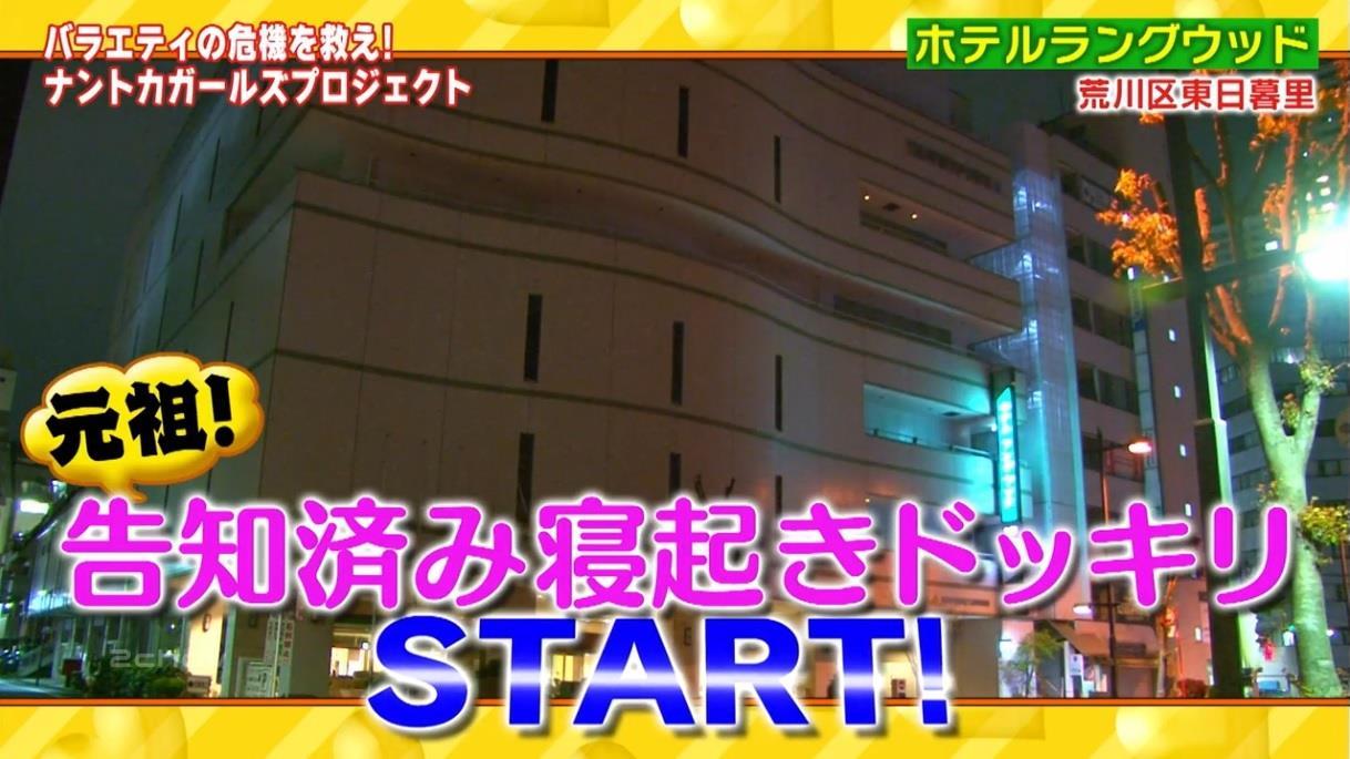 くりぃむナントカAbemaTV001