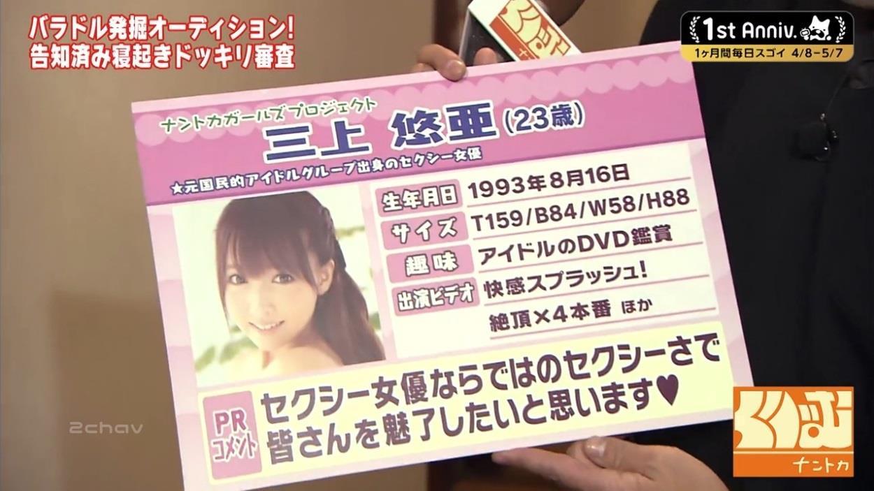 くりぃむナントカAbemaTV002