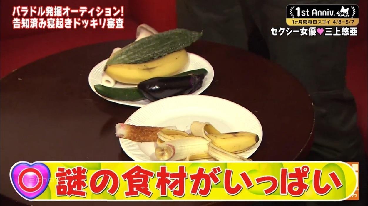 くりぃむナントカAbemaTV005