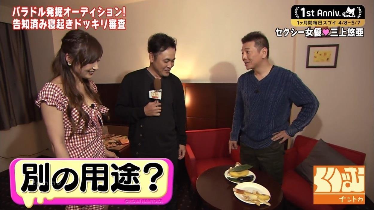 くりぃむナントカAbemaTV006