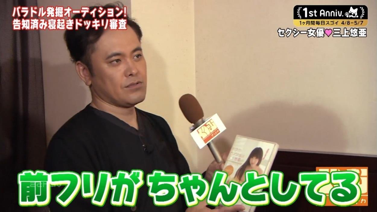 くりぃむナントカAbemaTV009