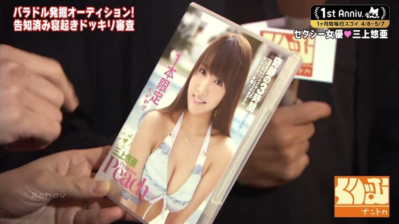 くりぃむナントカAbemaTV011