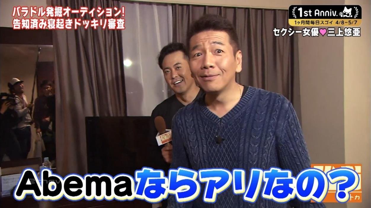 くりぃむナントカAbemaTV013