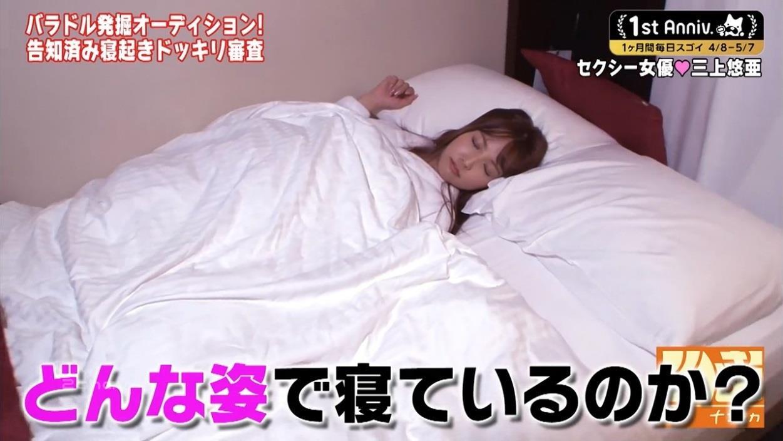 くりぃむナントカAbemaTV016