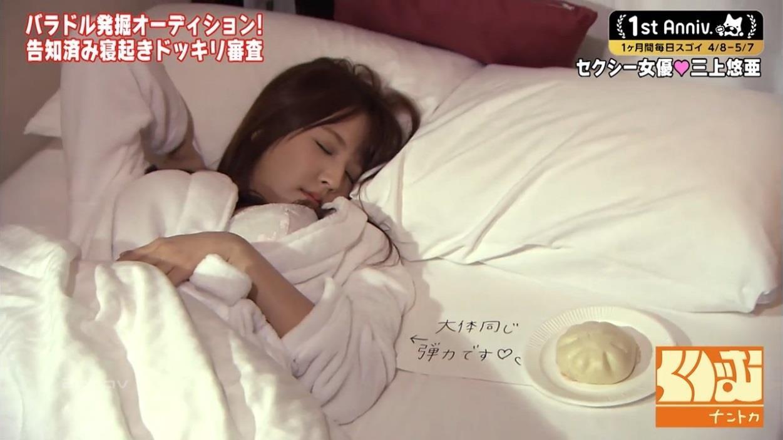 くりぃむナントカAbemaTV017