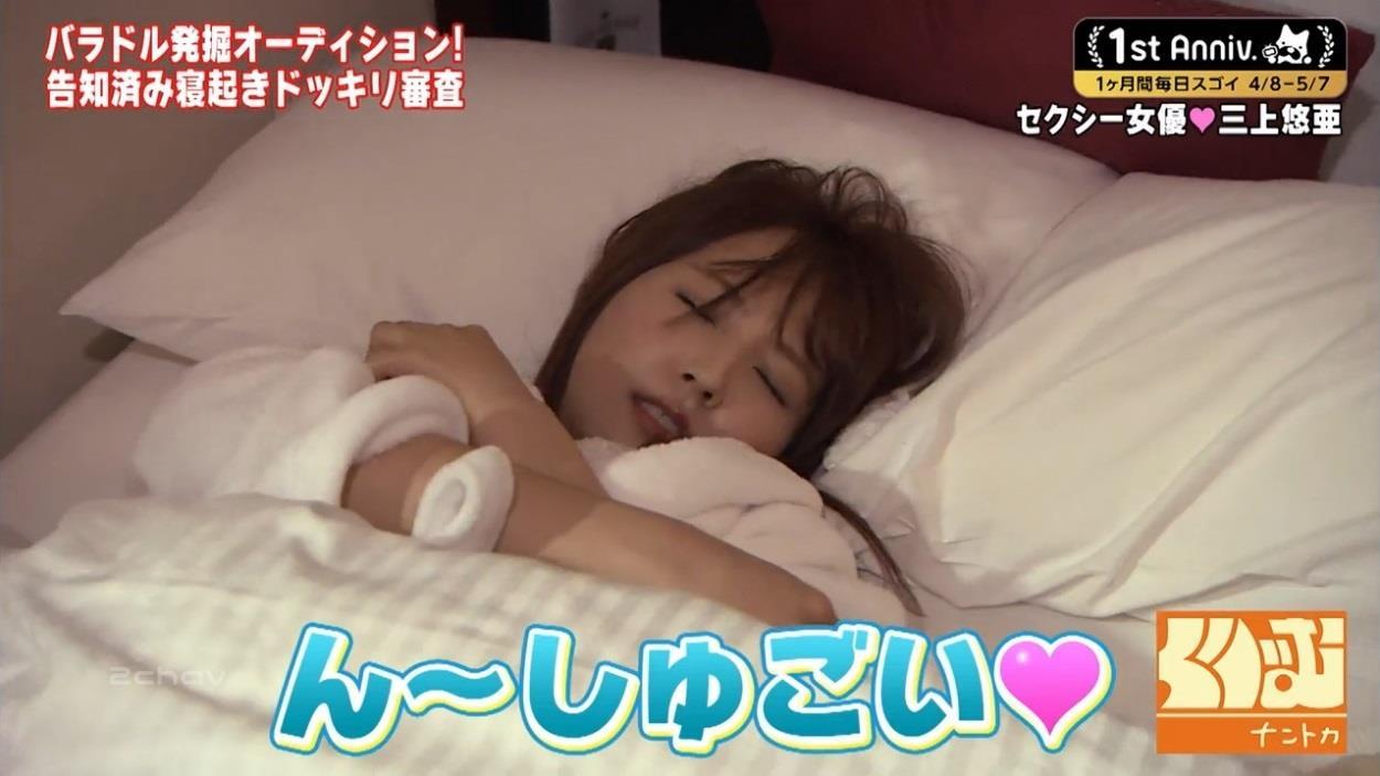 くりぃむナントカAbemaTV019