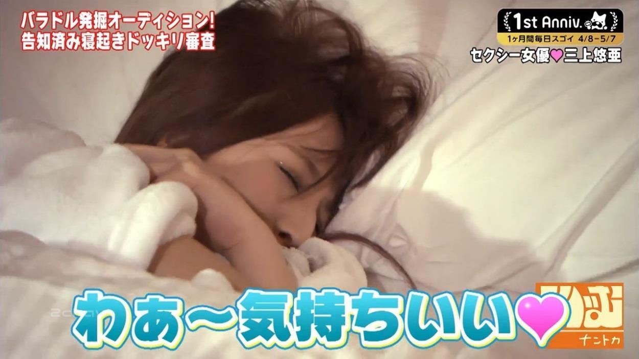 くりぃむナントカAbemaTV022