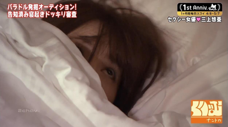 くりぃむナントカAbemaTV023