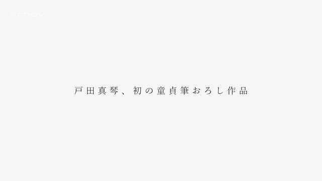 戸田真琴.mp4_000014748