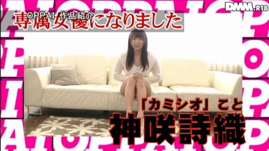 神咲詩織おっぱい専属女優