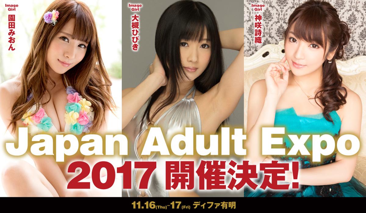 AVファン感謝祭 Japan Adult Expo