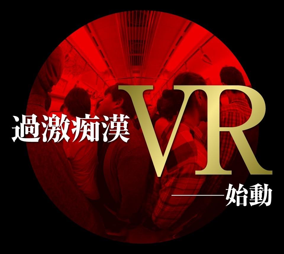 過激VR2