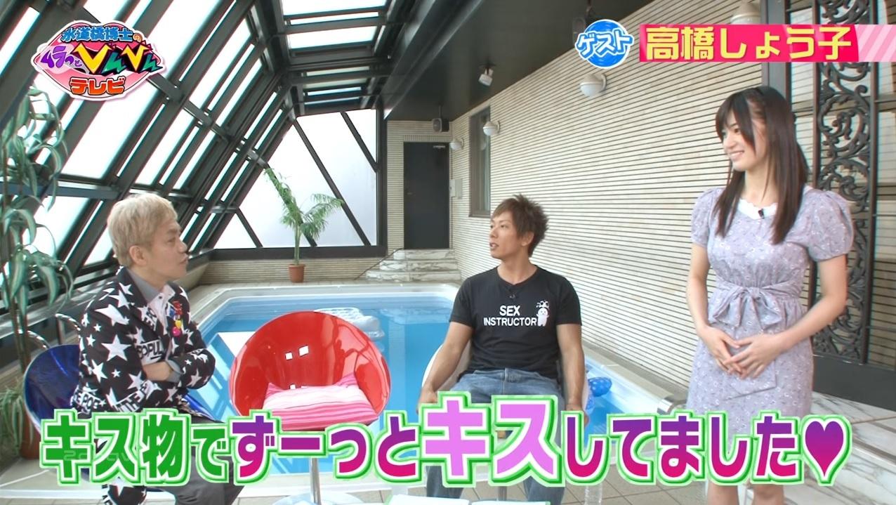 しょう子の人生グラフ(水道橋博士のムラっとびんびんテレビ#17)