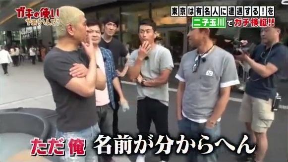 ガキの使い川上奈々美007