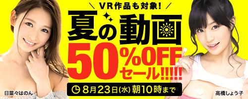 夏の動画50%OFFセール!8月23日(水)朝10時まで
