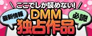 DMM独占販売-漫画 電子書籍