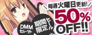 DMMセレクト50%OFF-漫画 電子書籍