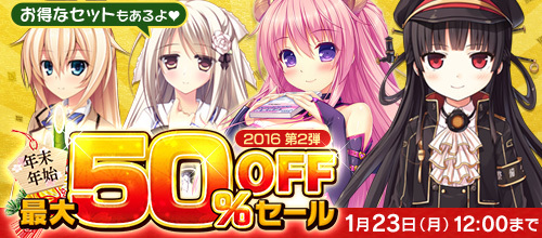 50%OFF対象-美少女ゲームダウンロード
