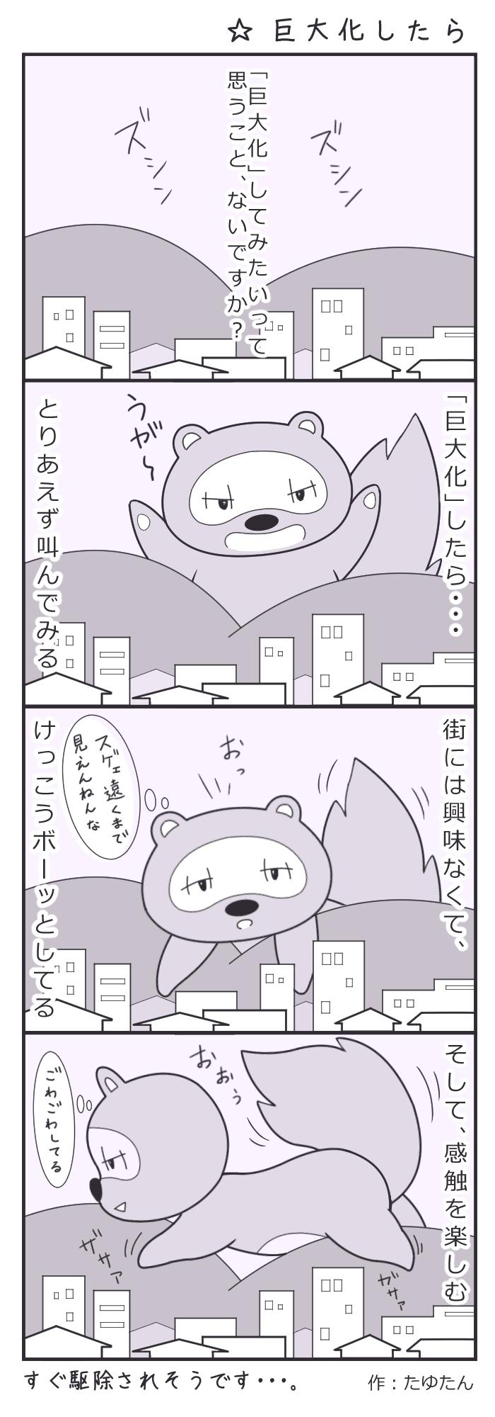☆巨大化したら[4コマ]