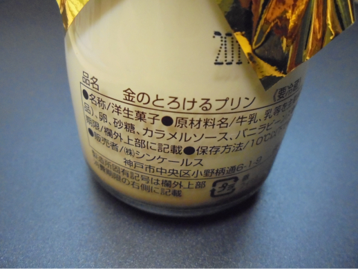 Shin プリン1