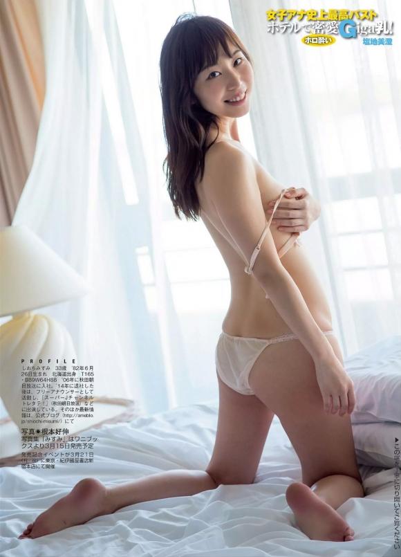 東北No.1女子アナ「塩地美澄」ちゃんのGカップ手ブラがヤバい!02_2016102901153102d.jpg