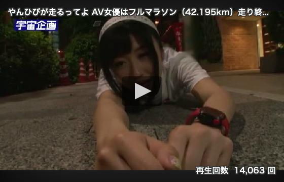 【エロ動画】AV女優はフルマラソンを走り切った後に騎乗位で何発抜けるのか検証してみた!05_2016090523010981e.png