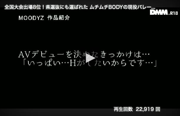 【エロ動画】むっちりボディの現役バレーボール選手がAVデビュー!05_20160912141747ba9.png