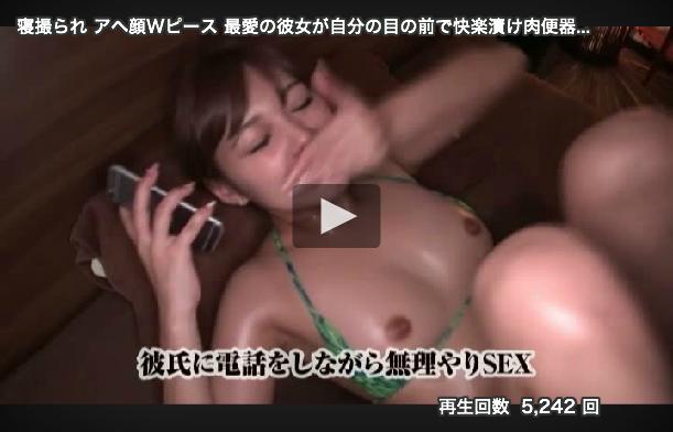 【エロ動画】大好きな可愛い彼女がDQNに寝取られWピースって・・・wwwww05_20160915211028f9a.png