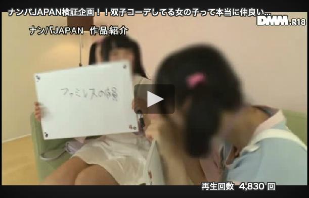 【エロ動画】双子コーデの仲良し2人組をナンパして逆3Pセックスに持ち込む!05_201610020155489ec.png