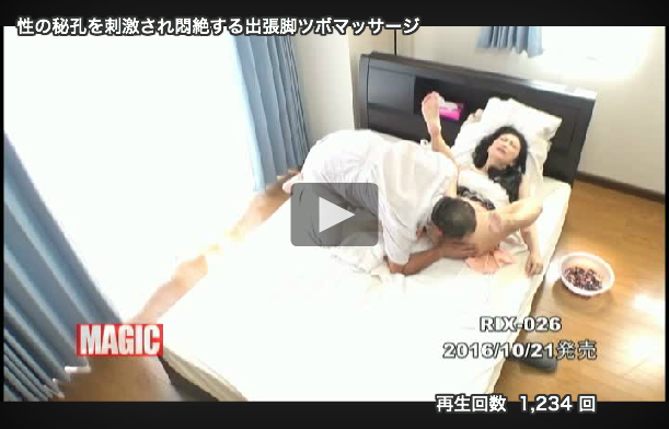 【エロ動画】脚ツボマッサージで性感を刺激されすぎた女の子はこうなるwwwww05_20161021014148b03.png