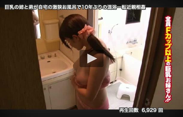 【エロ動画】巨乳な姉との10年ぶりの混浴に性欲が抑えられない弟wwwww05_201611162329361e8.png