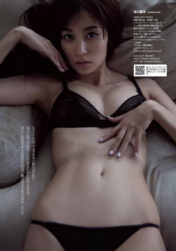 木口亜矢ちゃんのGカップ抜群ボディ!【画像30枚】13_20160831022511224.jpg