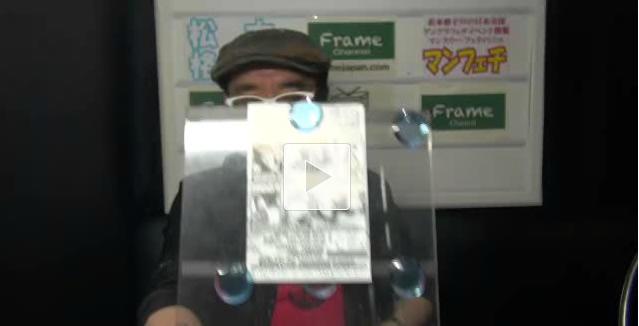 【ストリップ劇場で産まれた芸人】松本格子戸のマンスリー・フェティッシュ #33