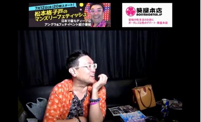 『松本格子戸のマンスリーフェティッシュ』#3