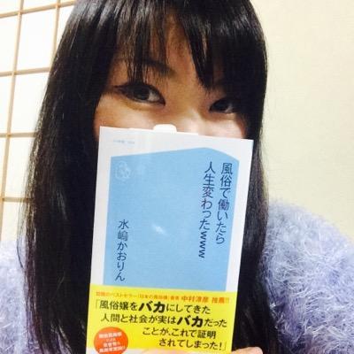 性戯の味方☆水嶋かおりんの、日本で最も役立つ性教育番組#3