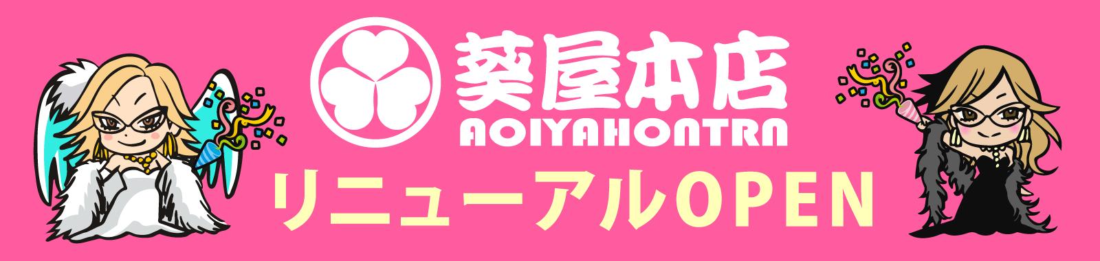 葵屋本店リニューアル