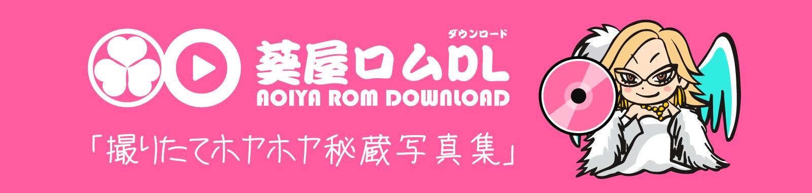 葵屋本店ロムダウンロード