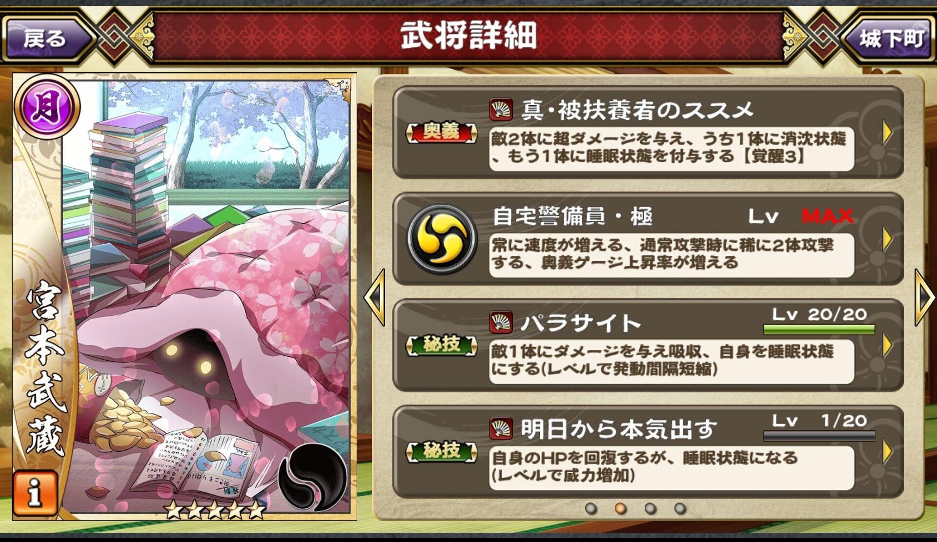 戦国 アスカ zero 宮本 武蔵