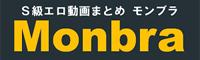 S級無料エロ動画まとめ モンブラ