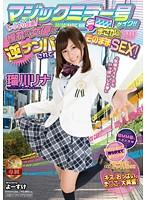 瑠川リナ マジックミラー号がイク!!ユーザー様ドッキリ企画 憧れの女優に逆ナンパされてまさかのそのままSEX!