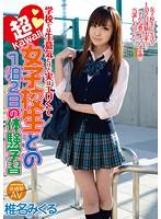 学校では生意気だけど実はエロくて超kawaii女子校生と1泊2日の体験学習 椎名みくる