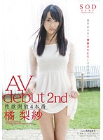 AV debut 2nd 性欲開放4本番 橘梨紗