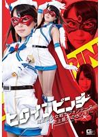 ヒロインピンチ 魔法美少女戦士フォンテーヌ ~史上最大の大ピンチ!~ 通野未帆