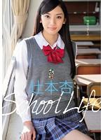 School Life 辻本杏