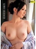 若妻不倫温泉 34